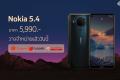 เปิดตัวแล้ว!! Nokia 5.4 สมาร์ทโฟนระดับกลาง ดีไซน์พรีเมี่ยม กล้อง 4 ตัว ราคาเบา ๆ ใช้งานได้ต่อเนื่อง 2 วัน พร้อมด้วยหูฟังไร้สายรุ่นใหม่