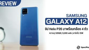 รีวิว Samsung Galaxy A12 สมาร์ทโฟนระดับเริ่มต้น เล่นเกมได้ ความจุ 128GB กล้อง 4 ตัว ชาร์จเร็ว ในงบ 5,000 บาท