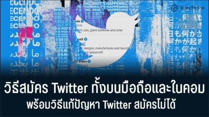 วิธีสมัคร Twitter ทั้งบนมือถือและในคอม พร้อมวิธีแก้ปัญหา Twitter สมัครไม่ได้ 2021