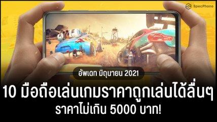 10 มือถือเล่นเกมราคาถูกเล่นได้ลื่นๆ ราคาไม่เกิน 5000 บาท! กลางปี 2021