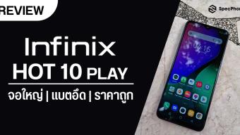 รีวิว Infinix HOT 10 Play มือถือจอโคตรใหญ่ แบตโคตรอึด ทัชอย่างลื่น ในงบแค่ 4,000 บาท