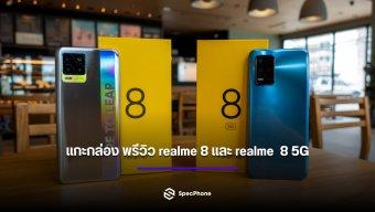 แกะกล่อง พรีวิว realme 8 Series [realme 8 และ realme 8 5G] สองรุ่นใหม่ล่าสุด ก่อนเปิดตัว