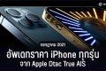 อัพเดทราคา iPhone ทุกรุ่นล่าสุดจาก Apple Dtac True AIS กรกฎาคม 2021