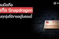 รวมมือถือ Snapdragon ซีรี่ส์ 800 ทั้งหมดที่มีขายในไทย [อัพเดต พ.ค. 2564]
