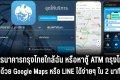 วิธีหาธนาคารกรุงไทยใกล้ฉัน หรือหาตู้ ATM กรุงไทยสีเทาผ่าน Google Maps, LINE ได้ง่ายๆ ใน 2 นาที
