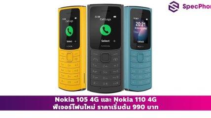 Nokia 105 4G และ Nokia 110 4G ฟีเจอร์โฟนใหม่ รองรับ 4G ในราคาเริ่มต้น990 บาท