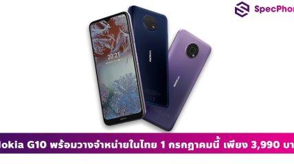 Nokia G10 พร้อมขายในไทย 1 ก.ค. นี้ เพียง 3,990 บาท  เจาะตลาดสมาร์ทโฟนระดับกลาง คุ้มเกินราคา