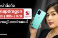 แนะนำมือถือ Snapdragon 865 / 865+ / 870 ที่มีขายอยู่ในตลาดไทยตอนนี้