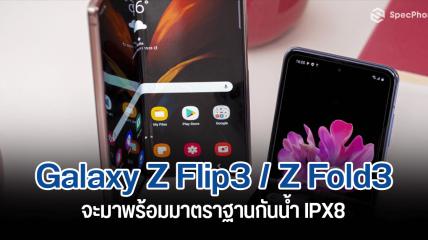 [News] Samsung Galaxy Z Flip3 / Z Fold3 จะมาพร้อมมาตราฐานกันน้ำ IPX8