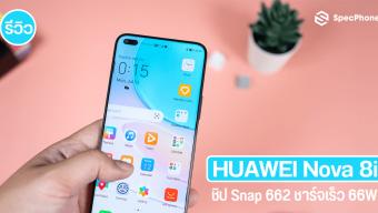 รีวิว HUAWEI Nova 8i ใช้ชิป Snap 662 พร้อมของดี ชาร์จเร็ว 66W ในราคา 9,990 บาท