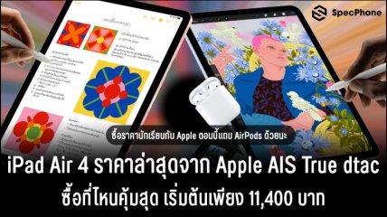 รวมโปร iPad Air 4 ราคาล่าสุดจาก Apple AIS True dtac ซื้อที่ไหนคุ้มสุด เริ่มต้นเพียง 11,400 บาท