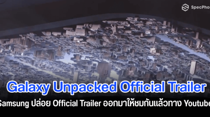 Samsung ปล่อย Official Trailer งาน Galaxy Unpacked ออกมาให้ชมกันแล้ว!!