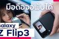 รีวิว Samsung Galaxy Z Flip3 5G จอพับสายแฟชั่น กันน้ำแล้ว ในราคาที่เข้าถึงง่ายขึ้น