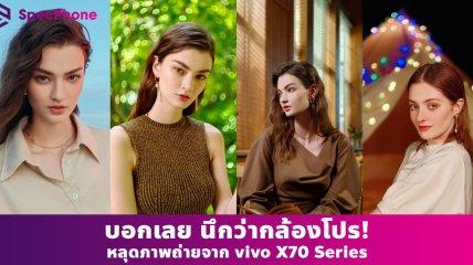 นึกว่ากล้องโปร! หลุดภาพถ่ายจากสมาร์ตโฟน vivo X70 Series เรือธงด้านการถ่ายรูประดับมืออาชีพ ก่อนเปิดตัวในไทยเร็วๆ นี้