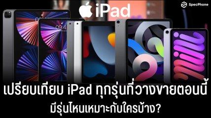 เปรียบเทียบ iPad 9, iPad Air 4, iPad mini 6, iPad Pro 2021 แต่ละรุ่นที่วางขายตอนนี้ รุ่นไหนเหมาะกับใครบ้าง?