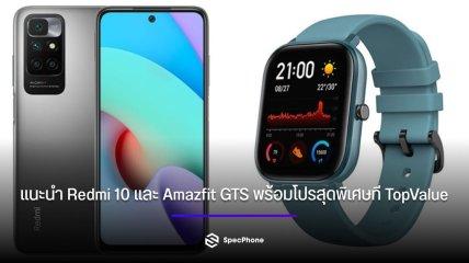 [TopValue] แนะนำ Redmi 10 สมาร์ตโฟนตัวคุ้ม และ Amazfit GTS พร้อมโปรโมชั่นสุดพิเศษ