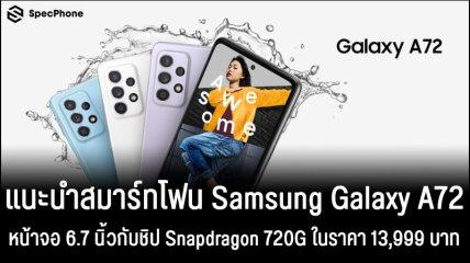 แนะนำมือถือ Samsung Galaxy A72 หน้าจอกว้าง 6.7 นิ้วพร้อมชิป Snapdragon 720G ในราคา 13,999 บาท