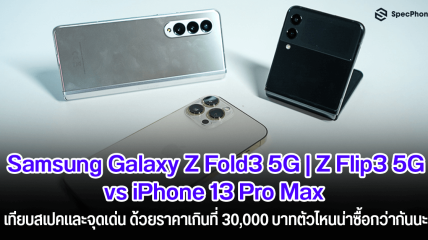 Samsung Galaxy Z Fold3 5G Z Flip3 5G VS iPhone 13 Pro Max เทียบสเปคและจุดเด่น ด้วยราคาเกินที่ 30,000 บาทตัวไหนน่าซื้อกว่ากันนะ
