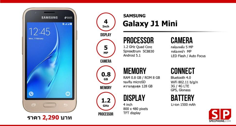 samsung galaxy j1 mini 2 4 0
