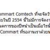 Commart Comtech Thailand เลื่อนไม่มีกำหนด จัดอย่างเร็วปีหน้า