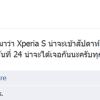 Sony Xperia S ของอาจจะมา 21 มีนาคม ช้าสุด 24 มีนาคม มีจองเครื่องก่อน