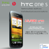 กิจกรรมสำหรับสมาชิก SPECPHONE เท่านั้น รับสิทธิ์ซื้อ HTC One S ในราคาสุดพิเศษ !!