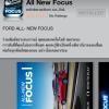 All New Focus แอพเล่นสนุกสำหรับคนอยากรู้เทคโนโลยีใหม่ๆ จาก Ford