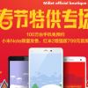 Xiaomi Redmi 2 จัดหนัก อัดแรม 2 GB รอม 16 GB ในเวอร์ชั่นปรับปรุงใหม่