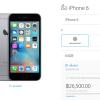 ลาก่อย! Apple Online Store ลดราคา iPhone 6 และ iPhone 6 Plus เรียบร้อย ตัดสีทองทิ้งด้วย