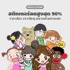 กดซื้อรัว ๆ – Line ลดราคา Creator Sticker สูงสุด 90% เหลือสติ๊กเกอร์ละ 7 บาท!!!