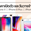 สรุปราคา iPhone 8, iPhone 8+ และ iPhone X พร้อมวันวางจำหน่าย และขายในไทยเมื่อไหร่?