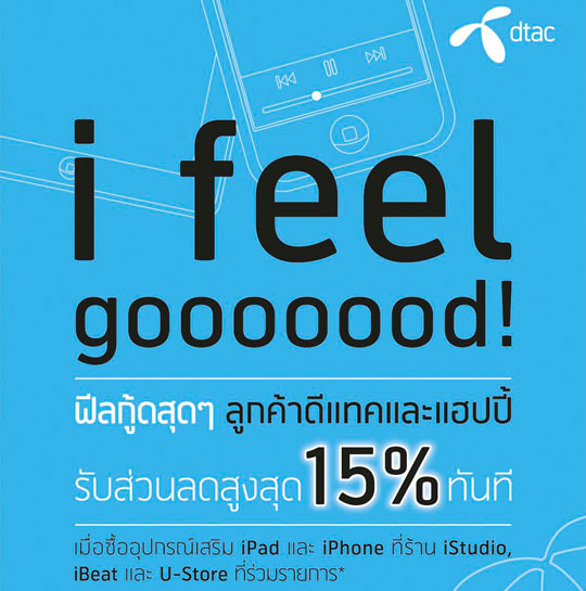 ดีแทคแฮปปี้ สบายใจ ได้ส่วนลด 15% อุปกรณ์เสริม iPhone และ iPad