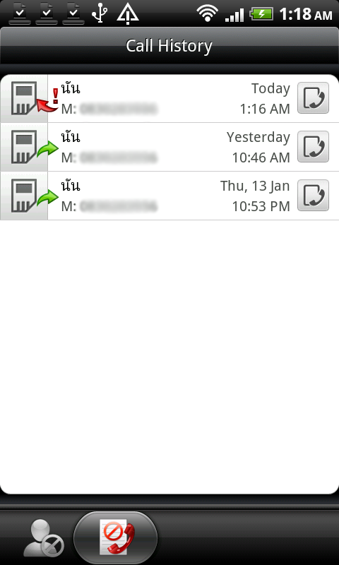 HTC DS HD Block Caller 2