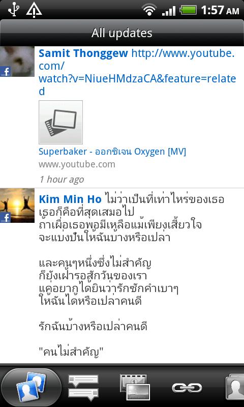HTC DS HD Friend Stream