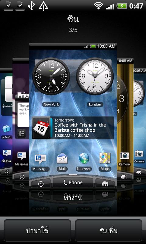 HTC Sense UI 5