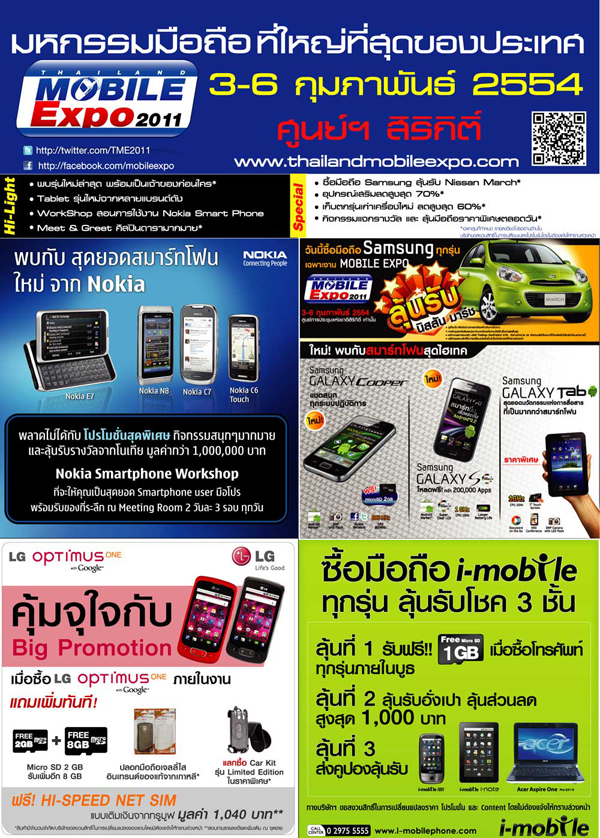 Promotion Thailandmobileexpo 1re