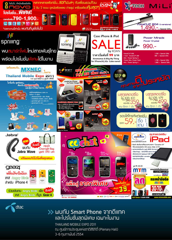 Promotion Thailandmobileexpo 2re