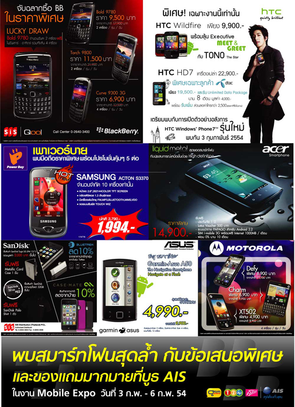 Promotion Thailandmobileexpo 4re