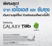 ลูกเล่นหลากหลายกับ Samsung Galaxy Tab เเละสิทธิพิเศษสุดๆ จากเอไอเอสที่คอ Tablet ห้ามพลาดด!!