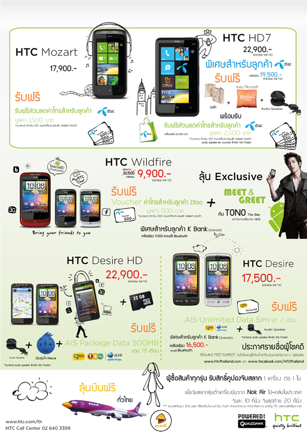 htc Leaflet Back tme2011