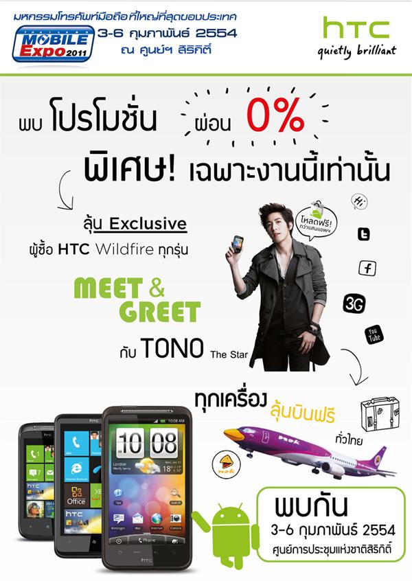 มาแล้ว!!! โปรโมชั่นเต็มๆ ของ HTC ในงาน Thailand Mobile Expo 2011