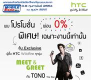 htc Leaflet