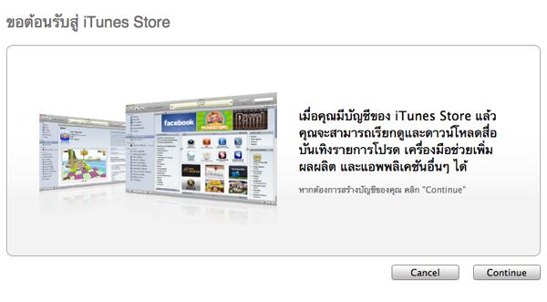 Apple ID4