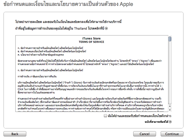 Apple ID5