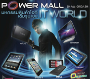 SpecPhone Powermall IT World 11