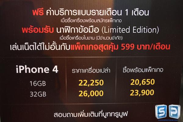 Thailand Mobile Expo 2011 191