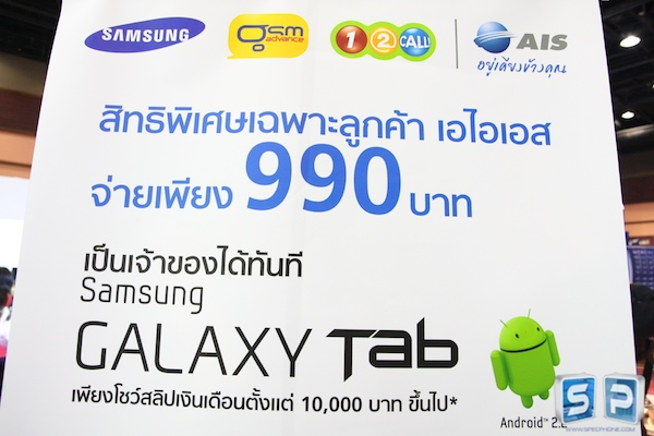 Thailand Mobile Expo 2011 203