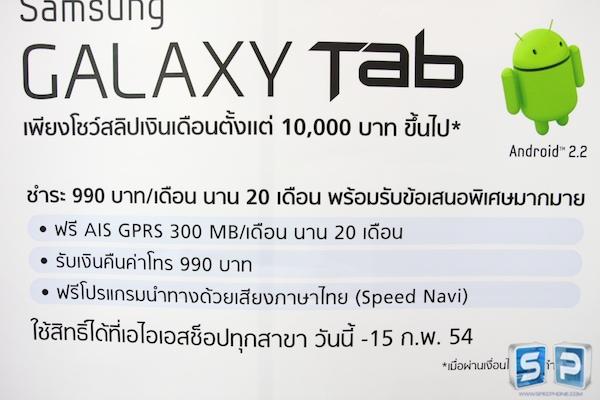 Thailand Mobile Expo 2011 204