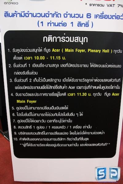 Thailand Mobile Expo 2011 221