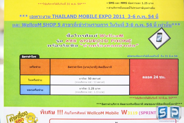 Thailand Mobile Expo 2011 237